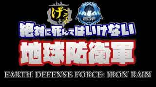 絶対に死んではいけない地球防衛軍【EARTH DEFENSE FORCE: IRON RAIN】