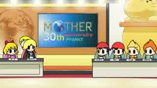 MOTHER30周年記念企画フルバージョン