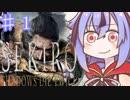 【隻狼-SEKIRO】鳴花ミコト王道を斬る♯1【ガイノイドtalk実況】