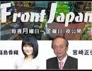 【Front Japan 桜】余命半年といわれる中・韓経済 / 文革の再来か?強まる中国の思想統制[桜H31/4/9]