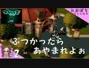 #2【MOON】ラブが見つからない【ぽちプレイ】