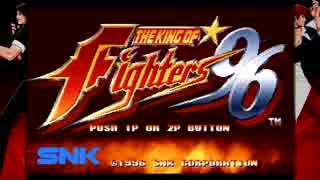 対戦動画(ザ・キング・オブ・ファイターズ '96)