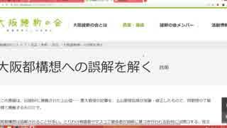大阪維新の会は都構想の正体を隠している
