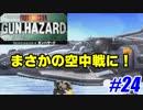 【ガンハザード実況】フロントミッションがアクションRPGでドーン! #24