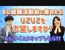 もし就職活動前の自分に戻ることができたら、UZUZを志望しますか?【タイムスリップ】