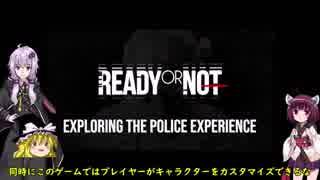 [ゆっくり]警察特殊部隊シミュレータ Ready or Notを紹介するよ