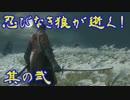「初見」忍びなき狼が逝く!!! 「SEKIRO-隻浪」実況 其の弐