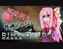 【MOD】琴葉茜と普通じゃないRimWorld#1【VOICEROID】