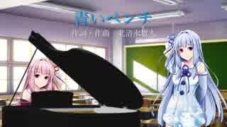【歌うVOICEROID】青いベンチ【琴葉茜・葵】
