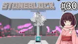 【Minecraft】きりたん ここに眠る #30【stoneblock】