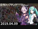 日刊トップテン!VOCALOID&something【日刊ぼかさん2019.04.09】
