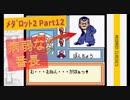 #12【メダロット2】病弱な番長設定は斬新かも知れない