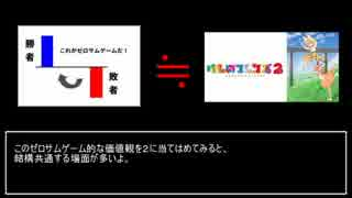 けものフレンズ2とゼロサムゲーム【ゆっくり批判動画】