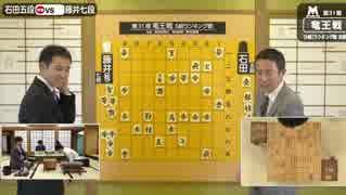 【将棋】藤井聡太 神の一手 7七飛成 屋敷ver【升田幸三賞】