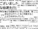 【初音ミク】マジカルミライ外れた【オリジナル】 初投稿