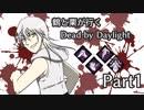 【刀剣乱舞偽実況】鶴と栗が行くDead by Daylight part1