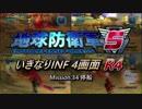 【地球防衛軍5】いきなりINF4画面R4 M34その1【ゆっくり実況】
