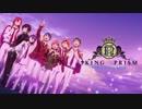 【KING OF PRISM】30秒でわかる「30分でわかるキンプリ」【音...