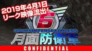 【独占入手】未発表タイトル『地球防衛軍6
