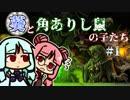 【TW:WH2】葵と角ありし鼠の子たち #1【VOICEROID実況】