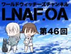 【LNAF.OA第46回その1】ラジオワールドウ
