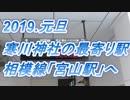 2019年元旦の相模線「宮山駅」の様子