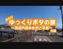 【第一回自転車動画祭】ゆっくりポタの旅~見沼代用水をたどる旅~中編