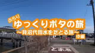 【第一回自転車動画祭】ゆっくりポタの旅