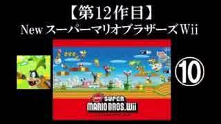 Newスーパーマリオブラザーズ(Wii)実況 part10【ノンケのマリオゲームツアー】