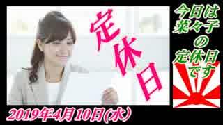 10-A 桜井誠、オレンジラジオ 混乱国家 ~菜々子の独り言 2019年4月9日(火)