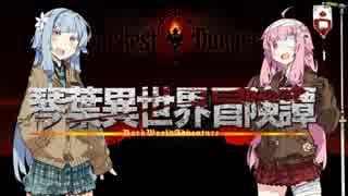 【ボイロ劇場】琴葉異世界冒険譚8a