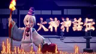 【例大祭16】布都ちゃんが燃やしてる時のB