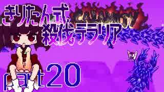 【Terraria Calamity】 きりたん式 殺伐テラリアpart20 【VOICEROID実況】