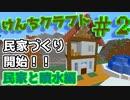 『Minecraft』けんちクラフト Part2【ゆっくり実況】