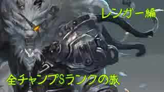 【LoL】全チャンプSランクの旅【レンガー