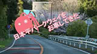 【茜車載】日本平パークウェイをお車して