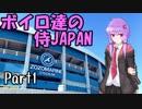 【パワプロ2018】ボイロ達の侍JAPAN Part1【VOICEROID実況】