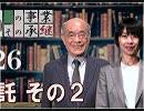 【魂の事業 その承継 #26】信託と事業承継 その2[桜H31/4/10]