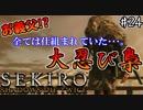 【SEKIRO】隻狼 初見実況プレイ~ガバガバ忍者大活劇~ #24