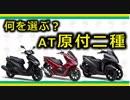 【原付二種】AT125ccバイクの選び方