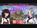 【Kingdom Come: Deliverance DLC第二段】東北3姉妹が見る中世ボヘミア恋愛事情 第五回【VOICEROID実況】