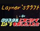 【Layner'sクラフト】全部壊さなくってもいいんですね!【part20.5】
