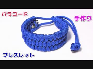 【超簡単 アクセサリー講座】パラコードでブレスレットの編み方!トリロバイト編み