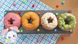【キラやば!】スター☆ドーナツ作ってみた