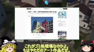 【Cities:Skylines のゆっくり実況】現実的な街を創り出すシリーズ #05