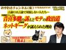 音喜多駿の裁判とモテの政治道。ネットギーグが訴えられた理由|みやわきチャンネル(仮)#415Restart273