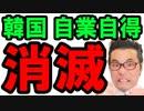 【韓国 経済速報】米国が韓国の身勝手さに耐えかねて文在寅に警告!北にも見捨てられ韓国パニック状態!自業自得だ…海外の反応『KAZUMA Channel』