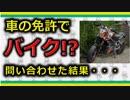 【バイク】車の免許でバイクに乗れるようになるかもしれないという噂の真相