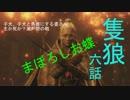 第6話【飛梟景清】忍は派手に剣戟すべし【SEKIRO~SHADOWS DIE TWICE~】