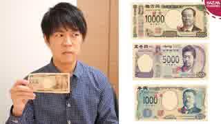 新1万円札は渋沢栄一に決定で何故か怒り出すあの国